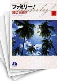【中古】ファミリー! [文庫版] (1-6巻) 漫画