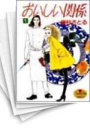 【中古】おいしい関係 (1-16巻) 漫画