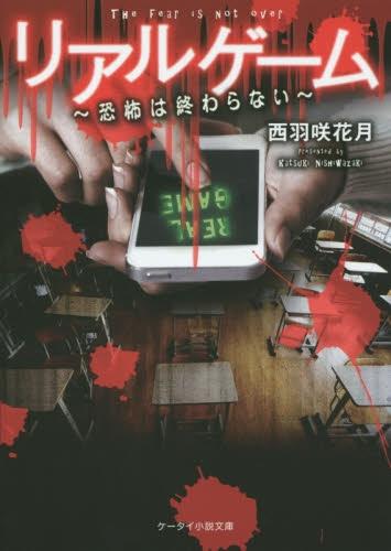 【ライトノベル】リアルゲーム〜恐怖は終わらない〜 漫画