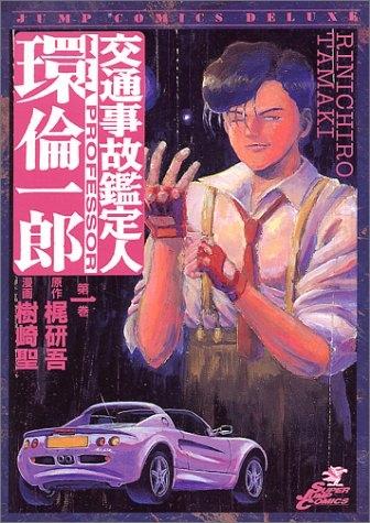 交通事故鑑定人 環倫一郎 (1-18巻 全巻) 漫画