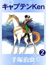 キャプテンKen 2 冊セット全巻
