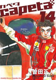 capeta(14) 漫画