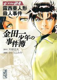 金田一少年の事件簿 File(24) 漫画