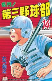 名門!第三野球部(14) 漫画