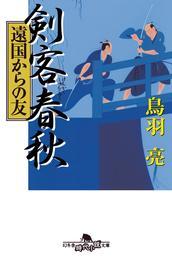 剣客春秋 遠国からの友 漫画