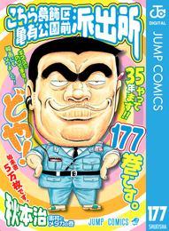 こちら葛飾区亀有公園前派出所 177 漫画