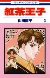 紅茶王子 3巻 漫画