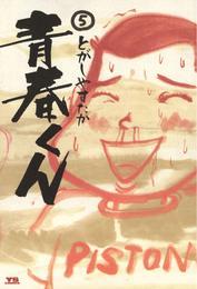青春くん(5) 漫画