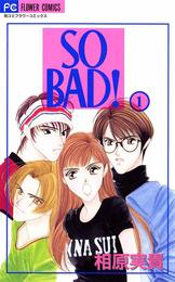 SO BAD!(1) 漫画