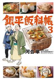 銀平飯科帳(3) 漫画