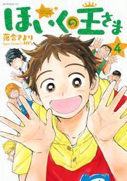 ほいくの王さま(4) 漫画