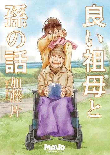 良い祖母と孫の話 漫画