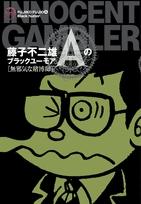藤子不二雄Aのブラックユーモア(1-2巻 全巻)