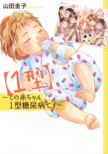 【1型】〜この赤ちゃん1型糖尿病です〜 漫画