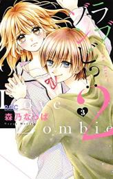 ラブゾンビ!? 2 〜the Kiss〜(1-3巻 全巻)