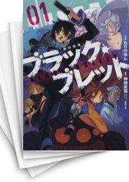 【中古】ブラック・ブレット (1-4巻) 漫画