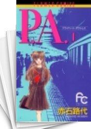 【中古】P.A. (1-8巻 全巻) 漫画