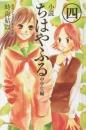 【ライトノベル】小説 ちはやふる 中学生編 漫画