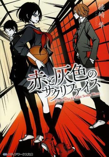 【ライトノベル】赤と灰色のサクリファイス 漫画
