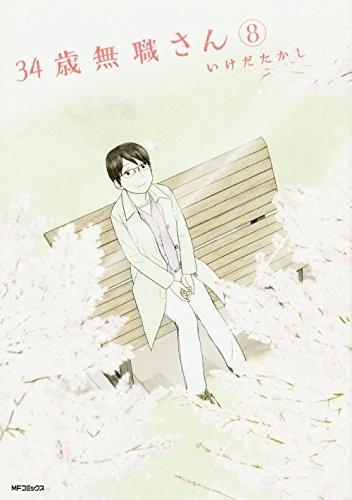34歳無職さん (1-8巻 最新刊) 漫画