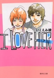 I love her [文庫版] (1-3巻 全巻) 漫画