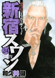新宿スワン(24) 漫画