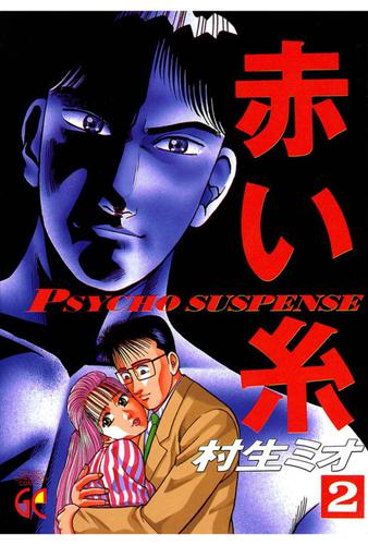 赤い糸(2) 漫画