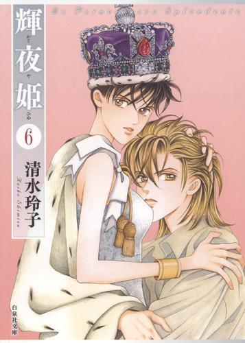 輝夜姫  漫画