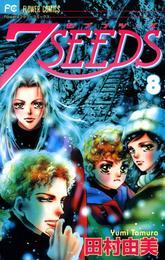 7SEEDS(8) 漫画