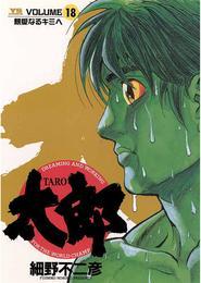 太郎(TARO)(18) 漫画