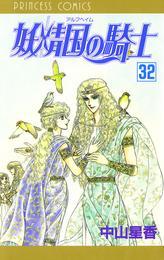 妖精国の騎士(アルフヘイムの騎士) 32 漫画