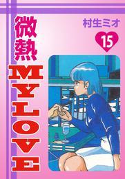 微熱MyLove(15) 漫画