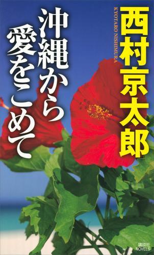 沖縄から愛をこめて 漫画