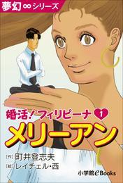 夢幻∞シリーズ 婚活!フィリピーナ1 メリーアン 漫画
