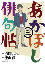 あかぼし俳句帖(3) 漫画