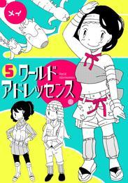 ワールドアドレッセンス(5) 漫画