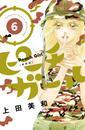 ピーチガール 新装版(6) 漫画