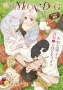 花ゆめAi 恋するMOON DOG story09 漫画