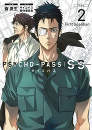 PSYCHO-PASS Sinners of the System Case.(1-3巻 最新刊)