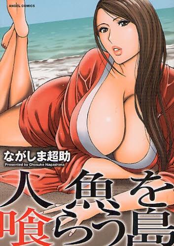 人魚を喰らう島 (1巻 全巻) 漫画