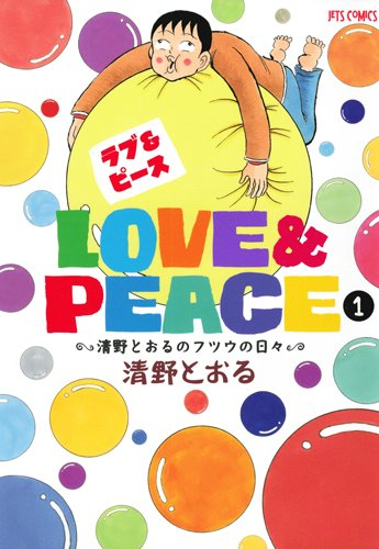 Love&Peace〜清野とおるのフツウの日々〜 漫画