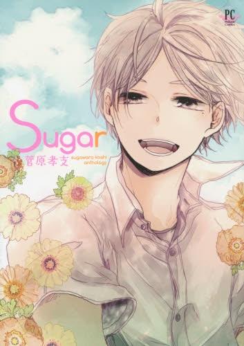 Sugar 菅原孝支 漫画