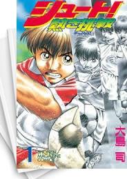 【中古】シュート!〜熱き挑戦〜 (1-12巻) 漫画