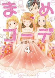 まめコーデ 2 冊セット最新刊まで 漫画