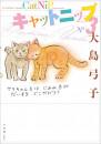 キャットニップ 3 冊セット最新刊まで 漫画