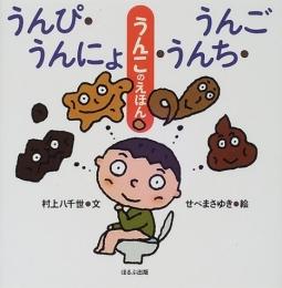 【児童書】うんぴ・うんにょ・うんち・うんご