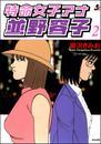 特命女子アナ並野容子 2 冊セット 最新刊まで 漫画