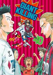 GIANT KILLING(40) 漫画