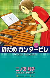 のだめカンタービレ(16) 漫画