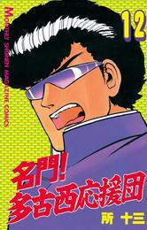 名門!多古西応援団(12) 漫画